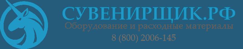 Сувенирщик.рф